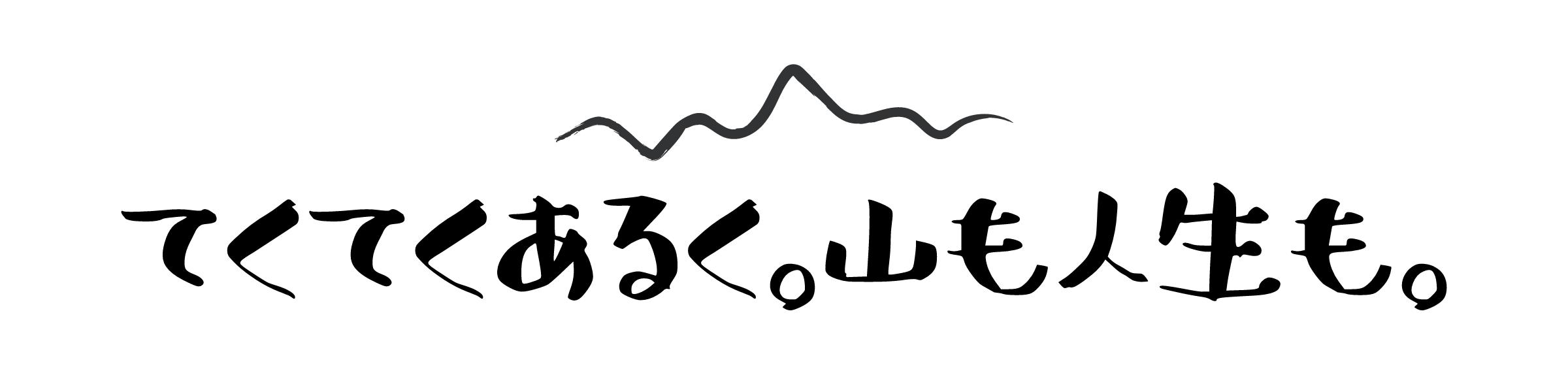 てくてくあるく。山も人生も。